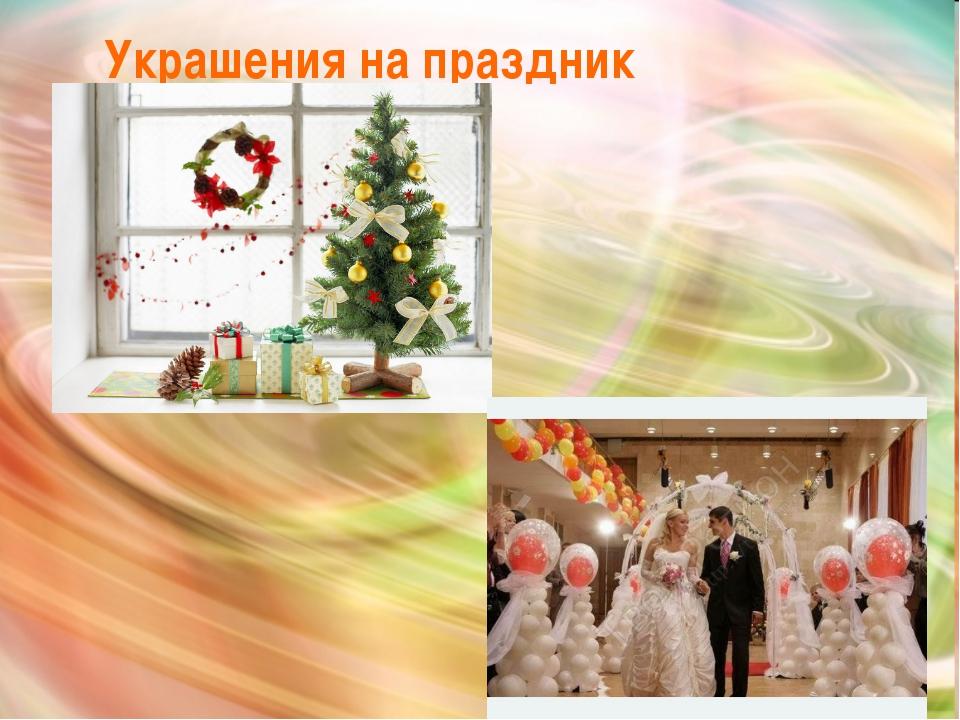 Украшения на праздник