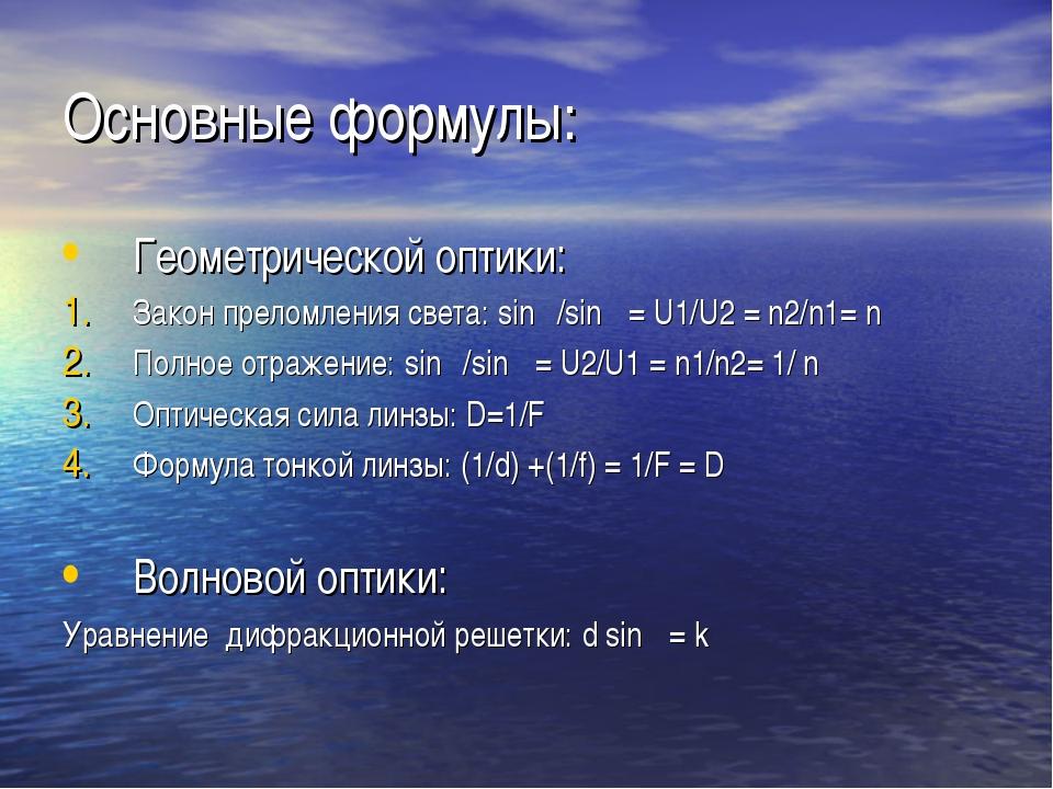 Основные формулы: Геометрической оптики: Закон преломления света: sinα/sinβ =...