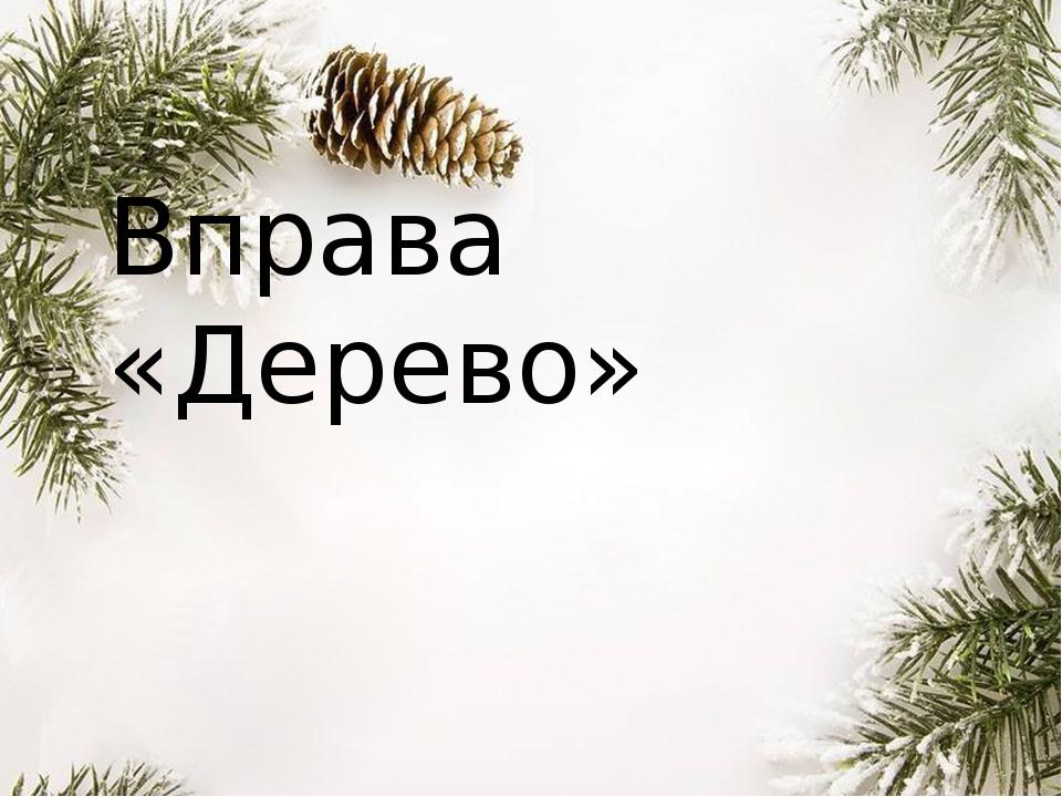 Вправа «Дерево»