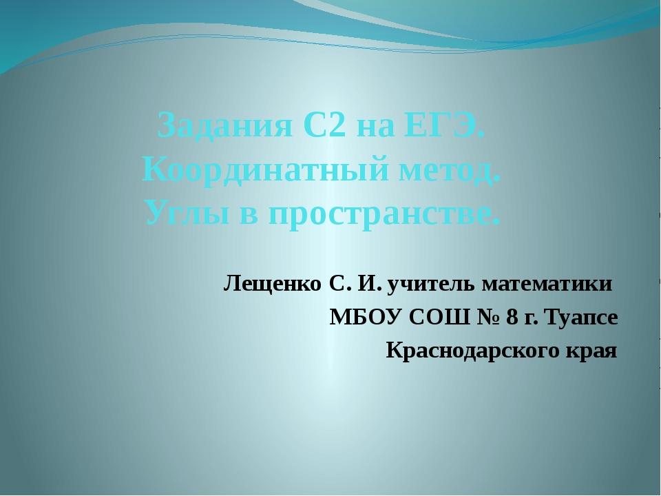 Задания С2 на ЕГЭ. Координатный метод. Углы в пространстве. Лещенко С. И. учи...