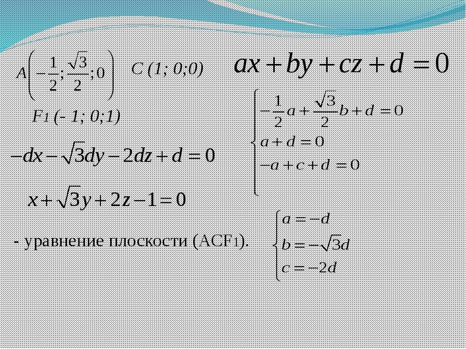 C (1; 0;0) F1 (- 1; 0;1) - уравнение плоскости (АСF1).