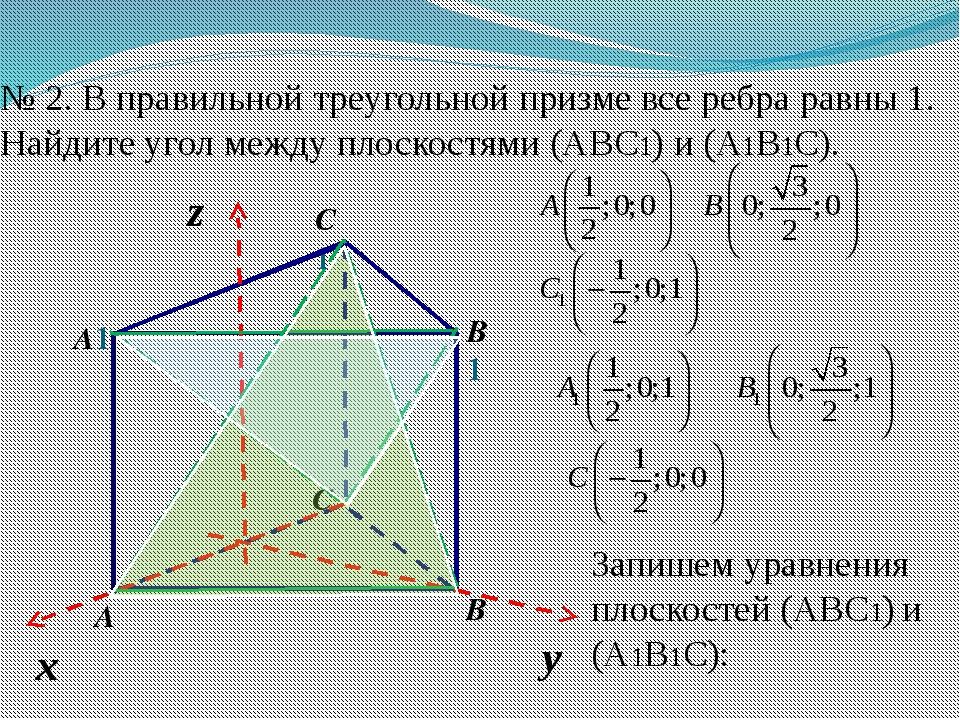 № 2. В правильной треугольной призме все ребра равны 1. Найдите угол между пл...