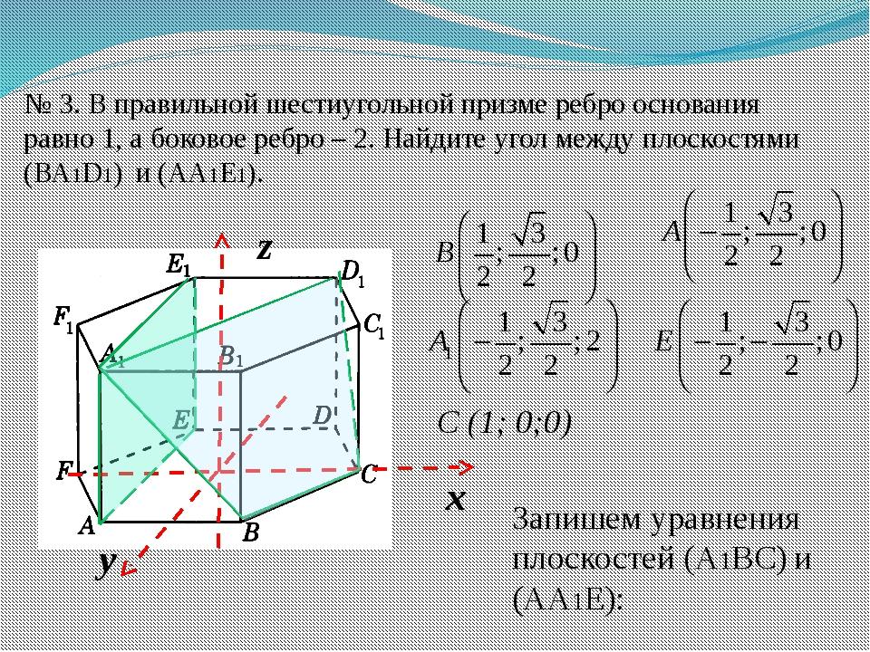 № 3. В правильной шестиугольной призме ребро основания равно 1, а боковое реб...