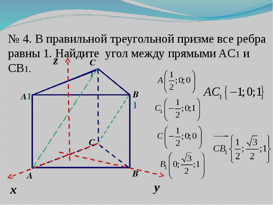 № 4. В правильной треугольной призме все ребра равны 1. Найдите угол между пр...