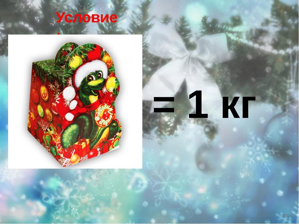 Условие: = 1 кг