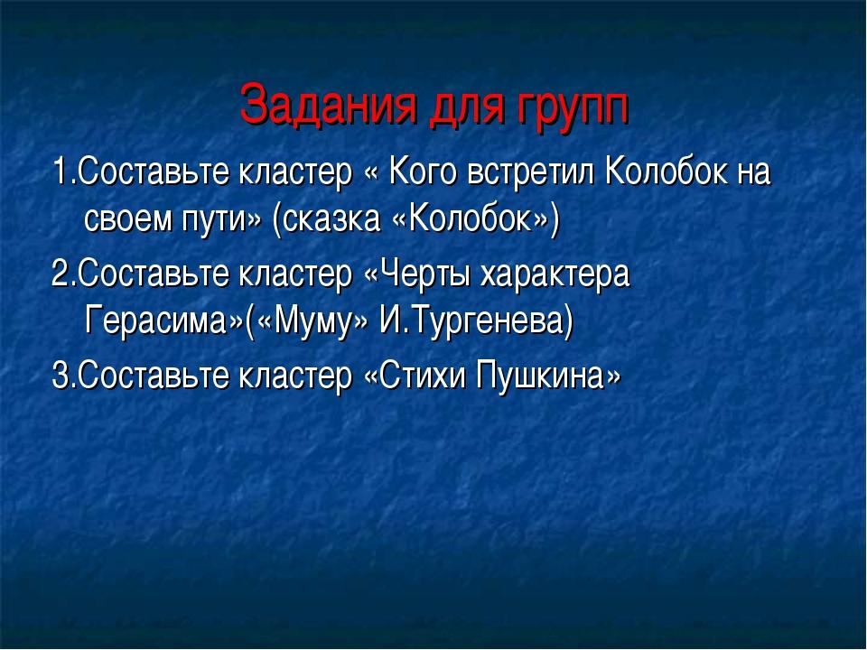 Задания для групп 1.Составьте кластер « Кого встретил Колобок на своем пути»...