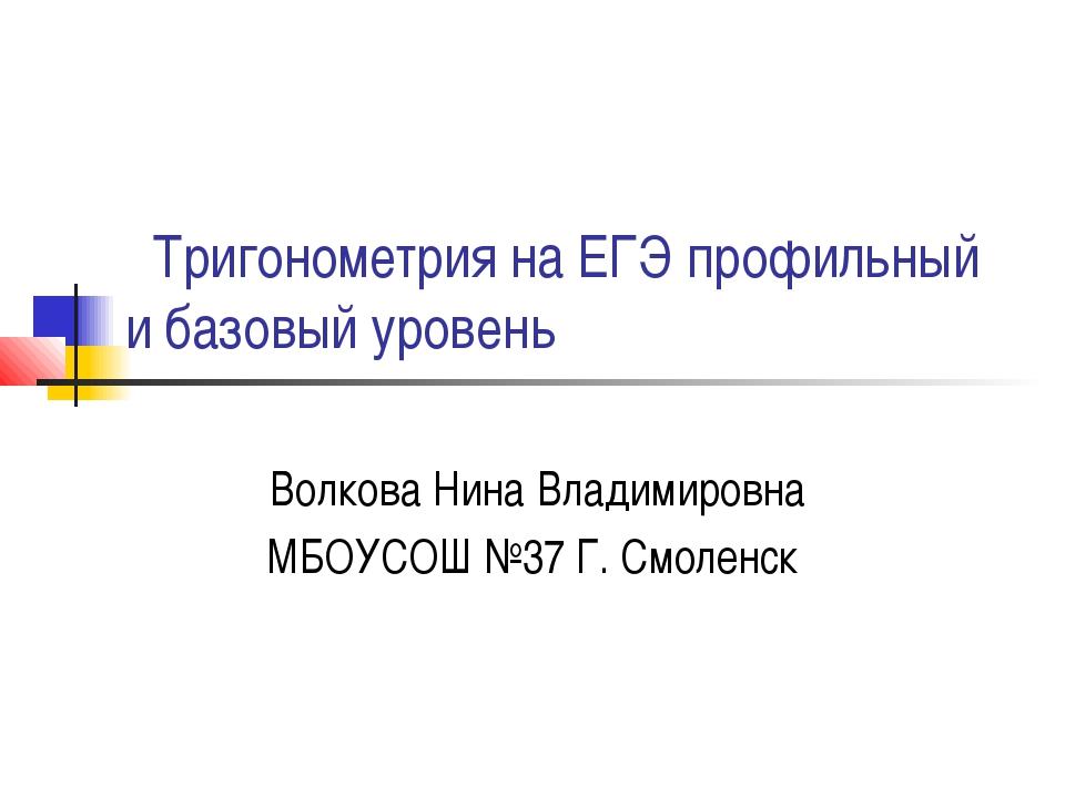 Тригонометрия на ЕГЭ профильный и базовый уровень Волкова Нина Владимировна...