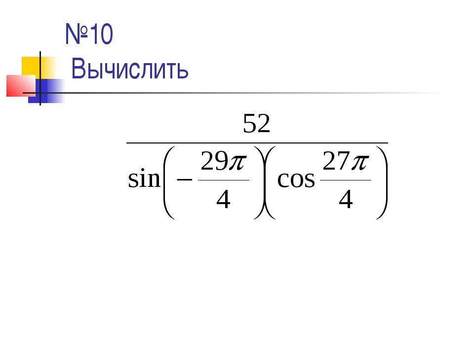 №10 Вычислить