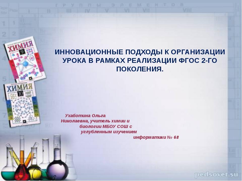 ИННОВАЦИОННЫЕ ПОДХОДЫ К ОРГАНИЗАЦИИ УРОКА В РАМКАХ РЕАЛИЗАЦИИ ФГОС 2-ГО ПОКО...