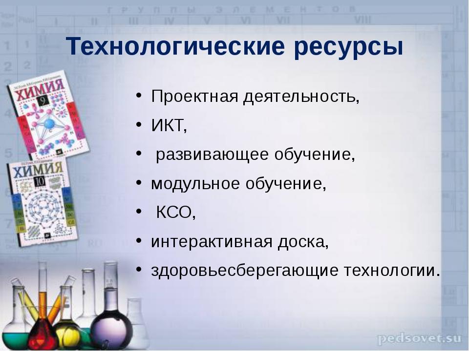 Технологические ресурсы Проектная деятельность, ИКТ, развивающее обучение, м...