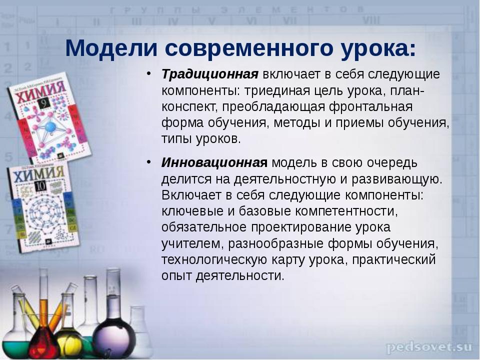 Модели современного урока: Традиционная включает в себя следующие компоненты...