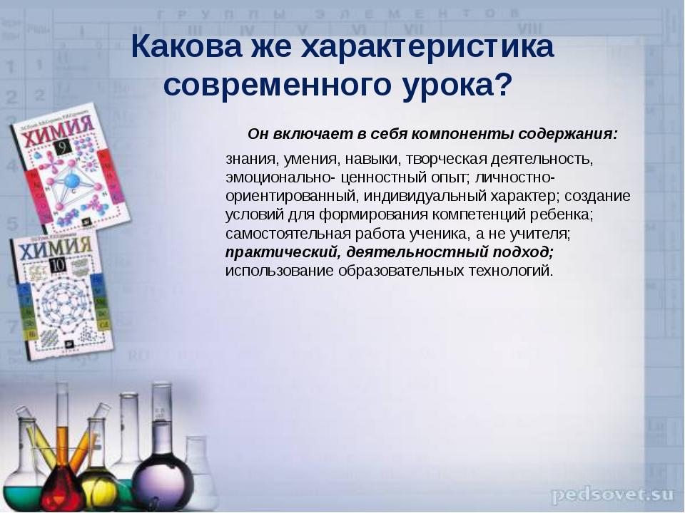 Какова же характеристика современного урока? Он включает в себя компоненты со...