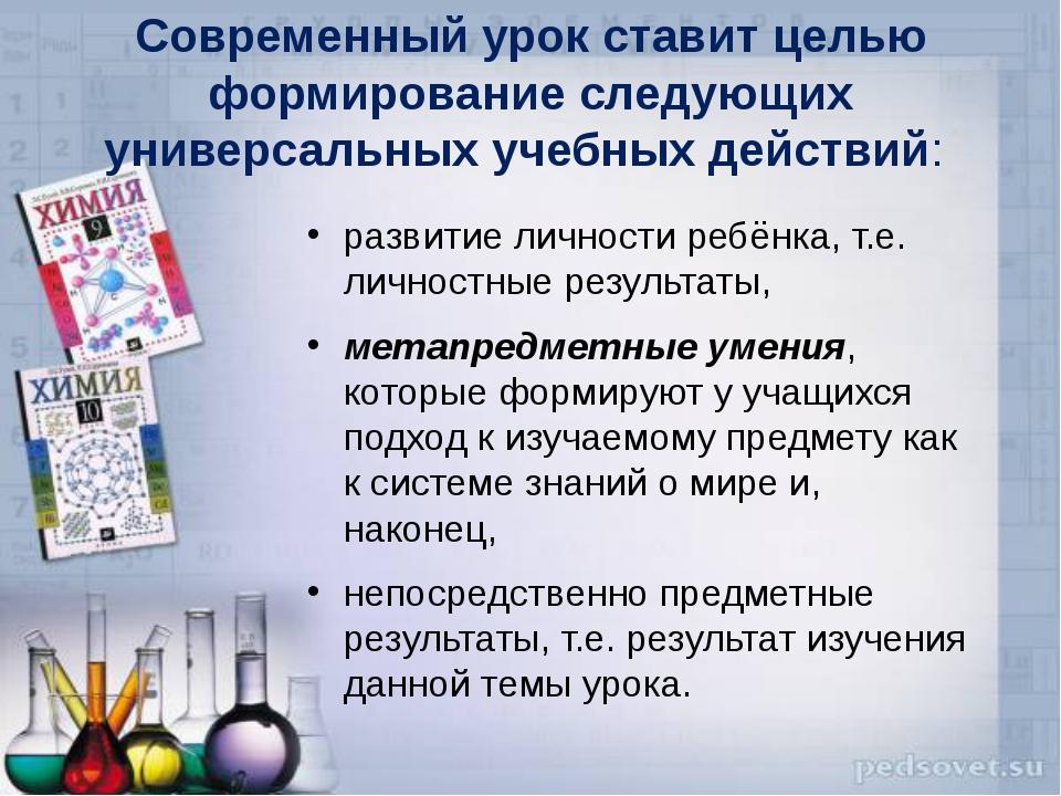 развитие личности ребёнка, т.е. личностные результаты, метапредметные умения,...