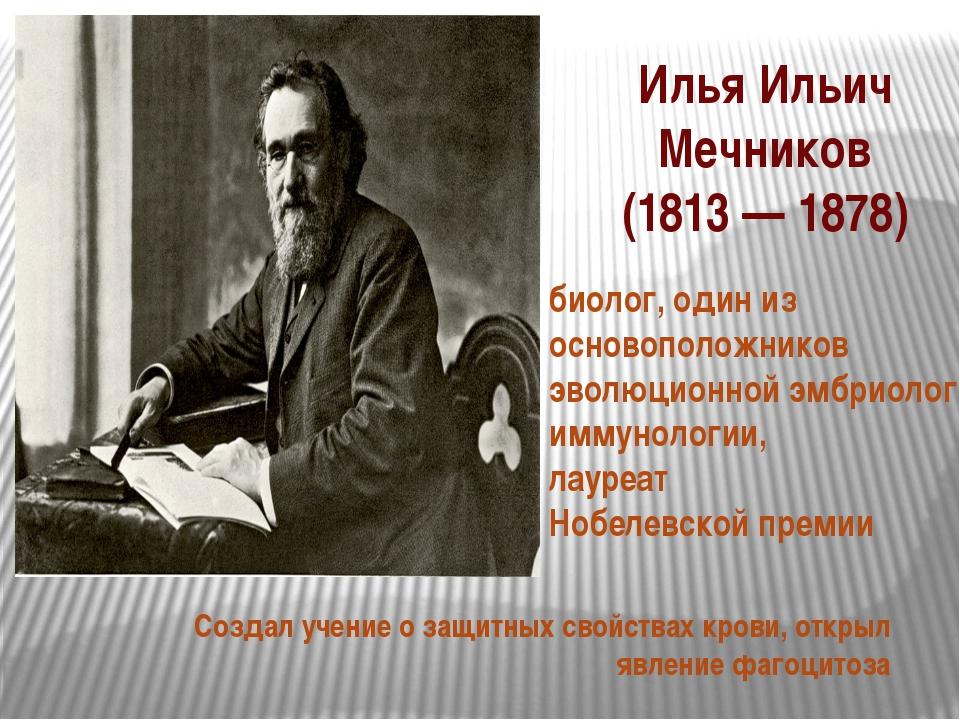Илья Ильич Мечников (1813 — 1878) биолог, один из основоположников эволюционн...