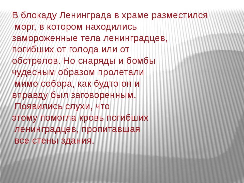 В блокаду Ленинграда в храме разместился морг, в котором находились заморожен...
