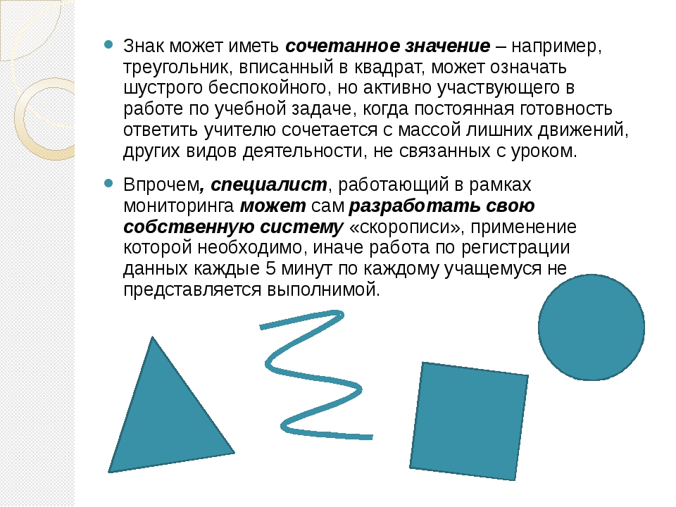 Знак может иметь сочетанное значение – например, треугольник, вписанный в ква...