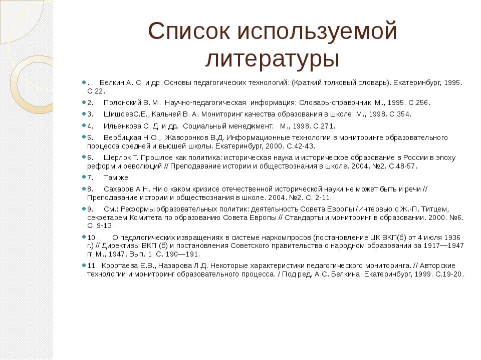 Список используемой литературы . Белкин А. С. и др. Основы педагогических...