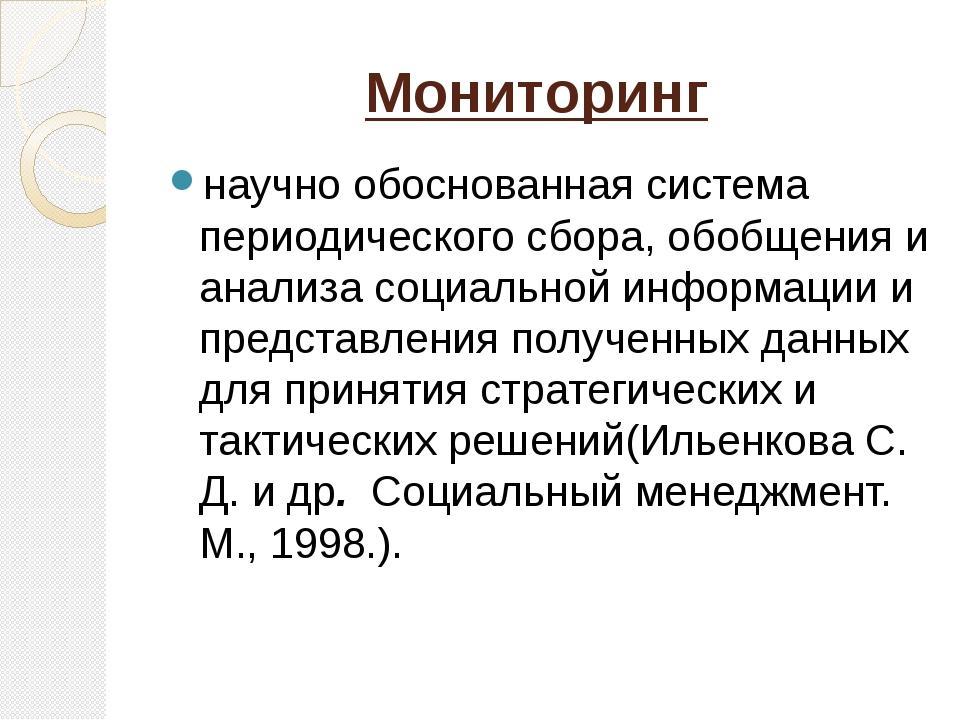 Мониторинг научно обоснованная система периодического сбора, обобщения и анал...