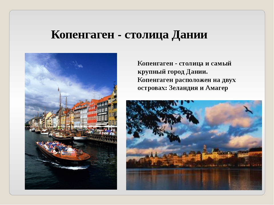 Копенгаген - столица и самый крупный город Дании. Копенгаген расположен на дв...