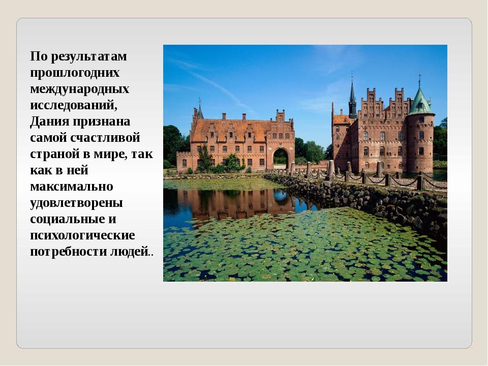 По результатам прошлогодних международных исследований, Дания признана самой...