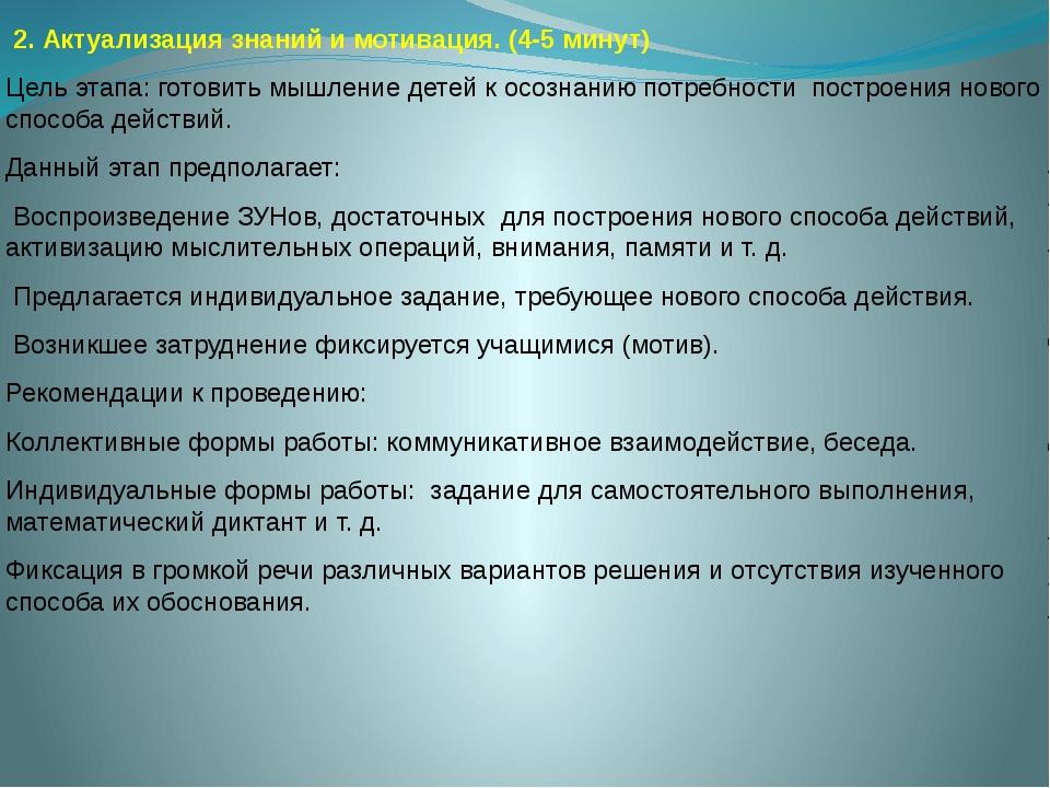 2. Актуализация знаний и мотивация. (4-5 минут) Цель этапа: готовить мышлен...