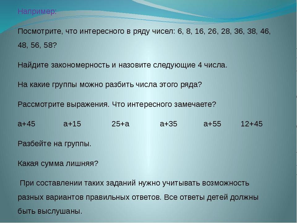 Например: Посмотрите, что интересного в ряду чисел: 6, 8, 16, 26, 28, 36, 38...