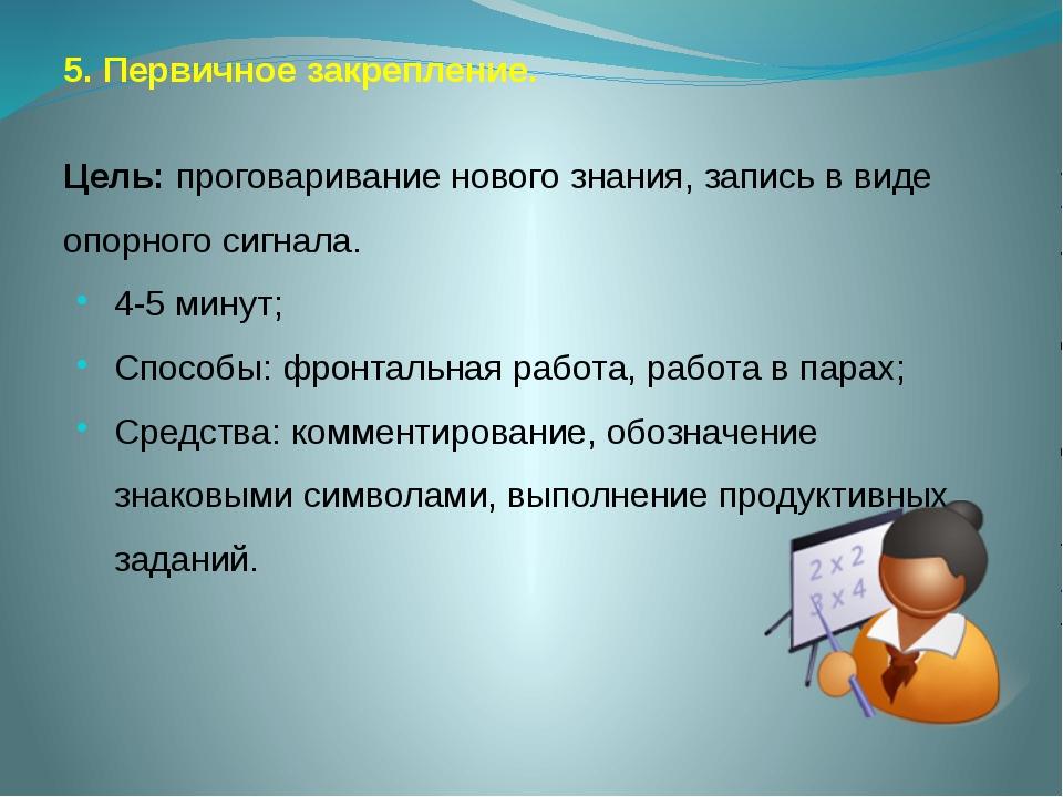 5. Первичное закрепление. Цель: проговаривание нового знания, запись в виде...