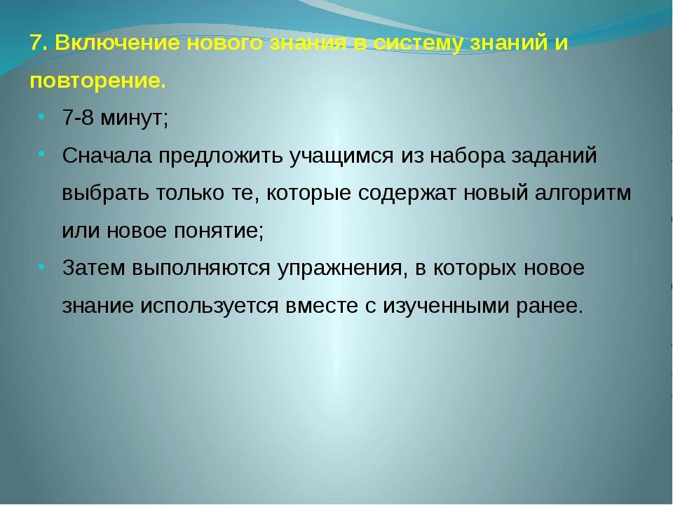 7. Включение нового знания в систему знаний и повторение. 7-8 минут; Сначала...