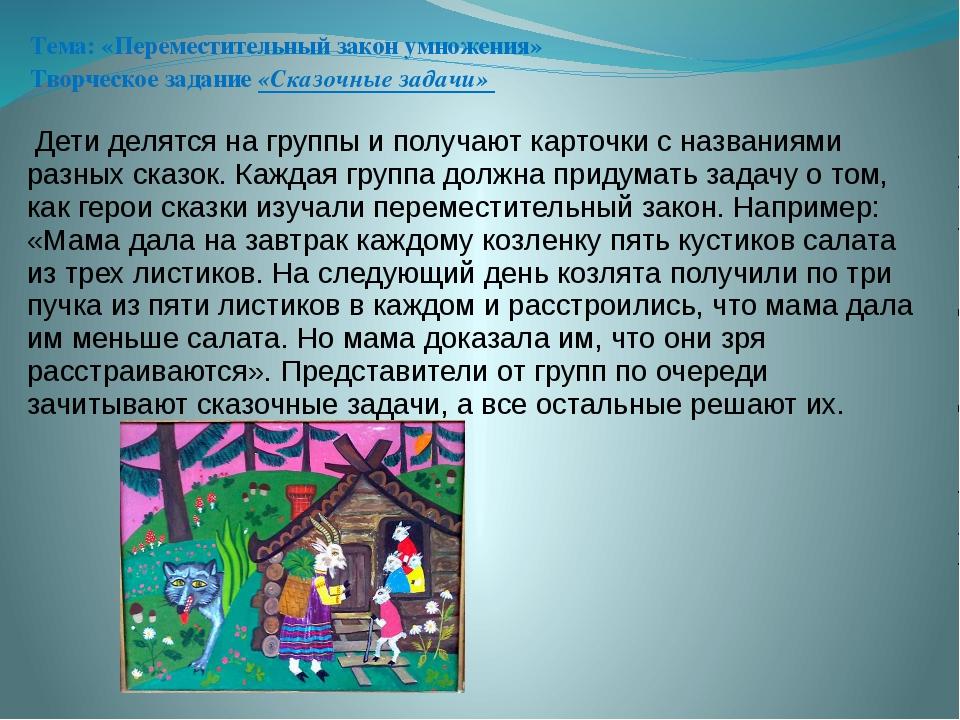 Тема: «Переместительный закон умножения» Творческое задание «Сказочные задачи...