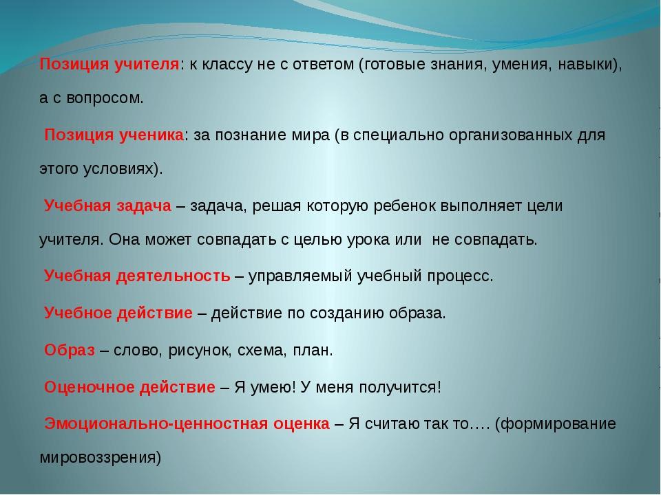 Позиция учителя: к классу не с ответом (готовые знания, умения, навыки), а с...