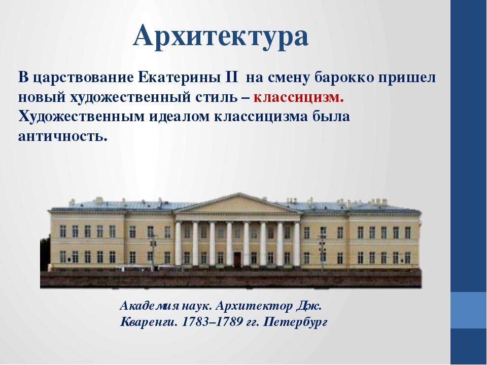 Архитектура В царствование Екатерины II на смену барокко пришел новый художес...