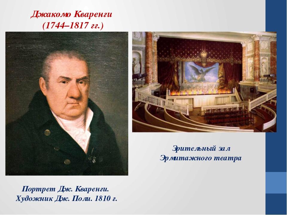 Джакомо Кваренги (1744–1817 гг.) Портрет Дж. Кваренги. Художник Дж. Поли. 181...