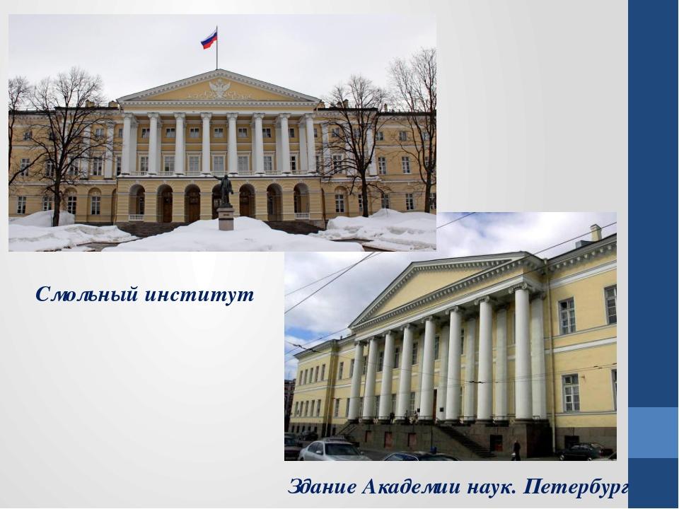 Смольный институт Здание Академии наук. Петербург