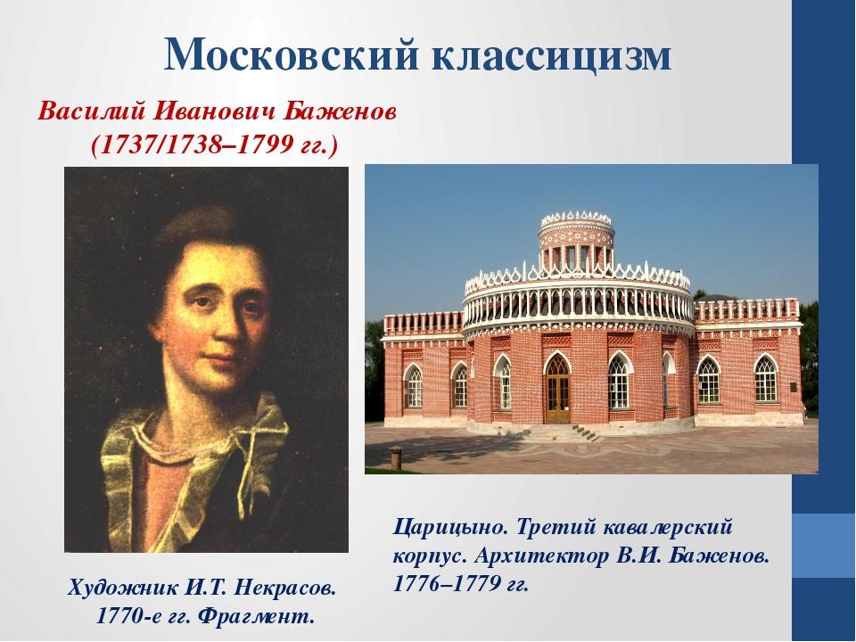 Московский классицизм Василий Иванович Баженов (1737/1738–1799 гг.) Художник...