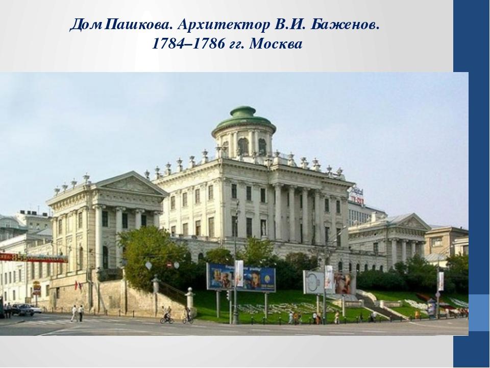 Дом Пашкова. Архитектор В.И. Баженов. 1784–1786 гг. Москва