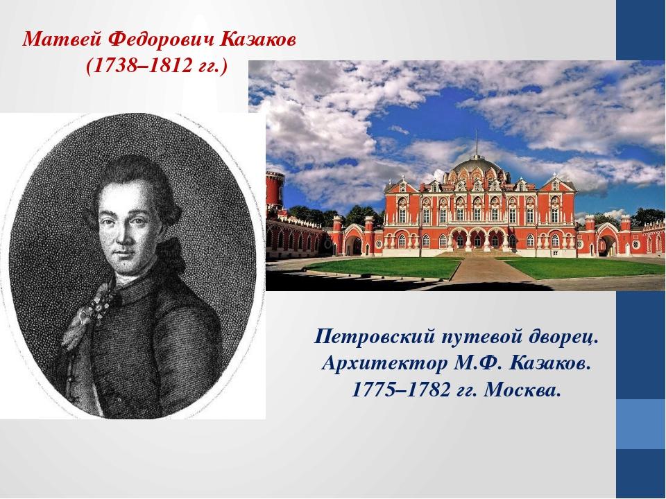 Матвей Федорович Казаков (1738–1812 гг.) Петровский путевой дворец. Архитекто...