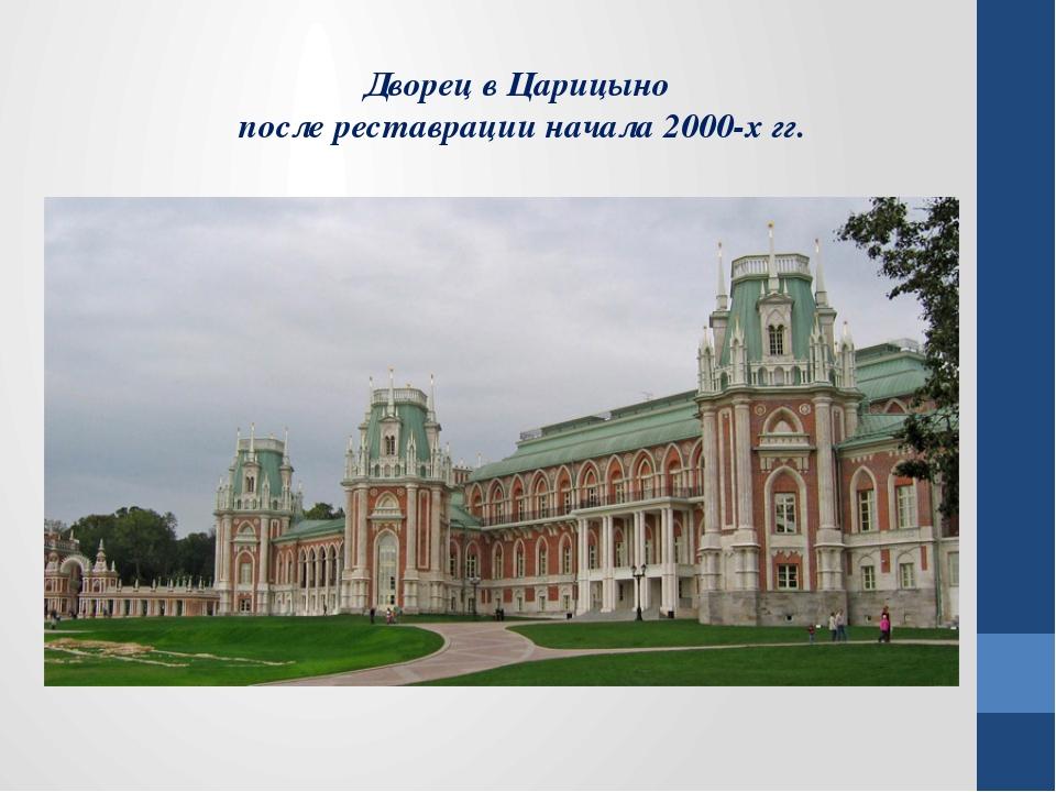 Дворец в Царицыно после реставрации начала 2000-х гг.