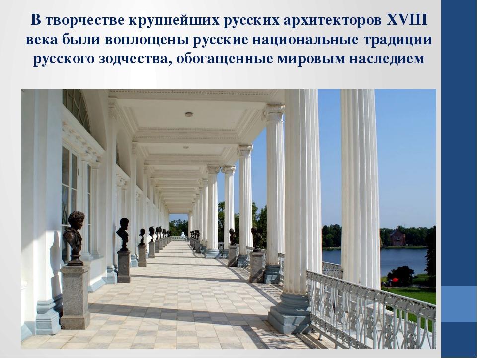 В творчестве крупнейших русских архитекторов XVІІІ века были воплощены русски...