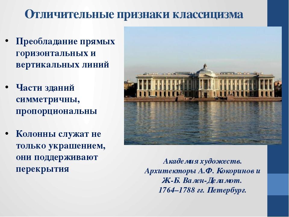 Отличительные признаки классицизма Академия художеств. Архитекторы А.Ф. Кокор...