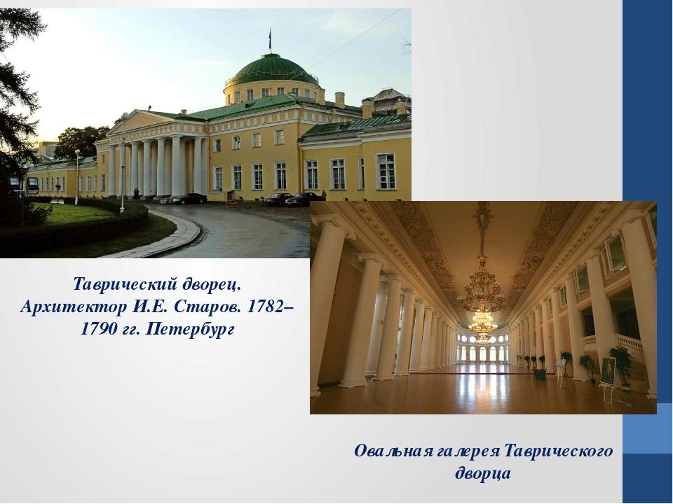 Таврический дворец. Архитектор И.Е. Старов. 1782–1790 гг. Петербург Овальная...