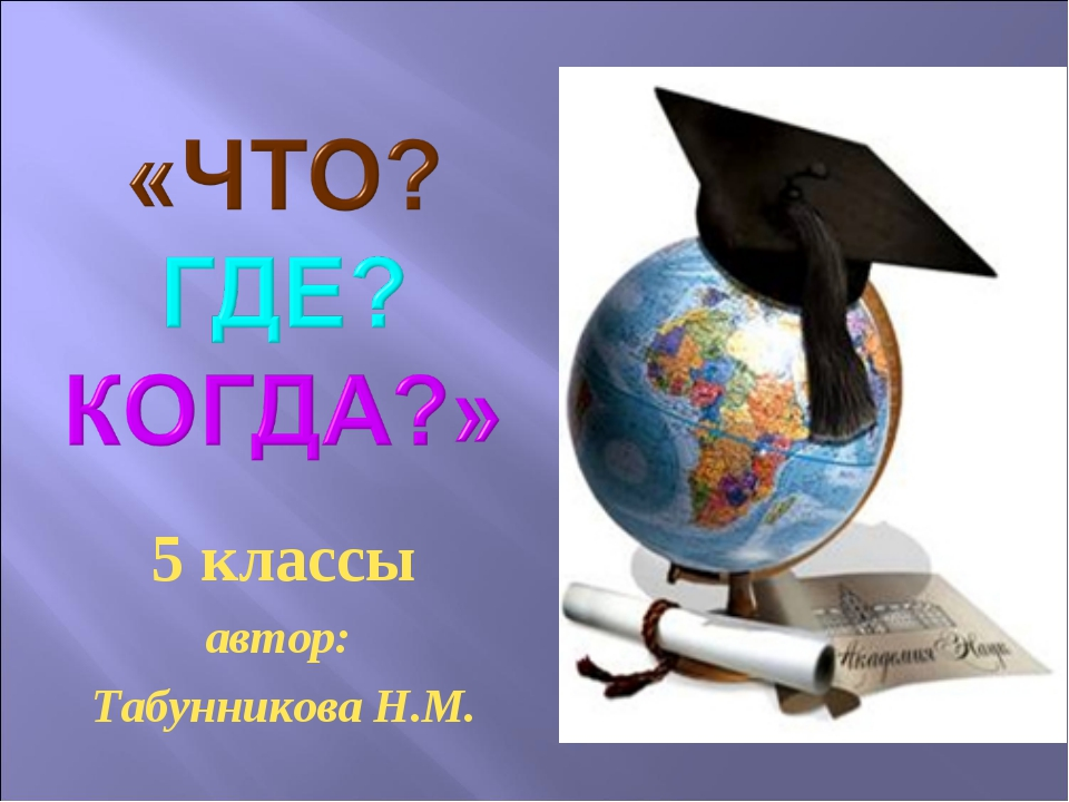 5 классы автор: Табунникова Н.М.
