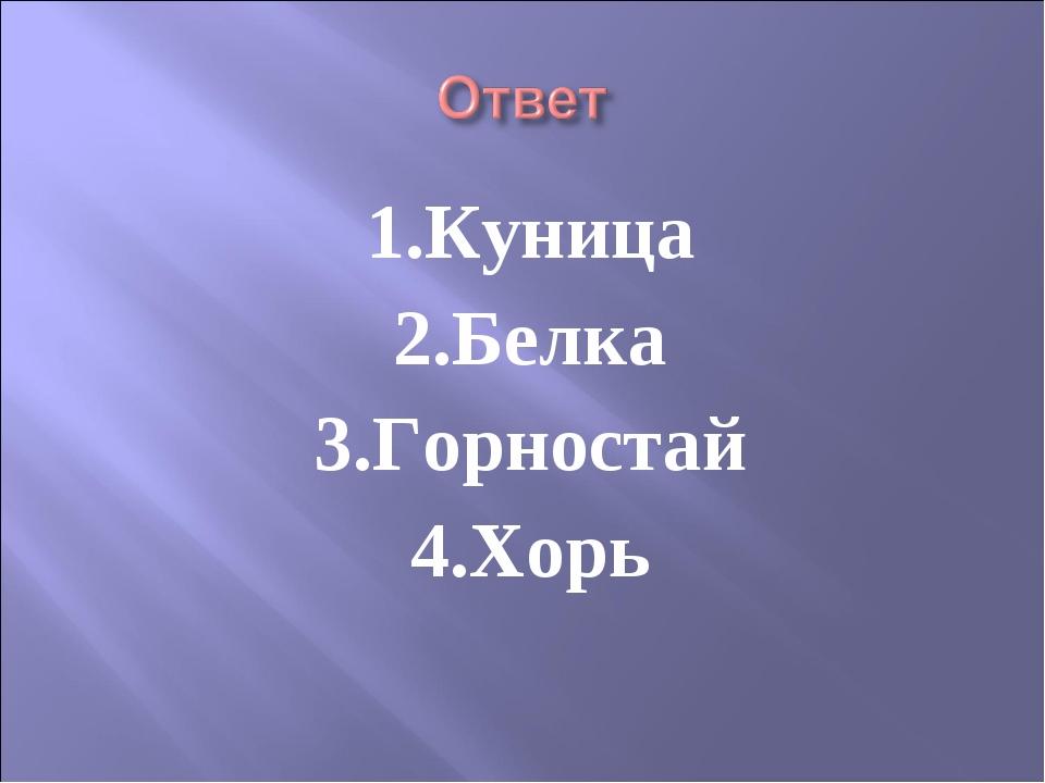 1.Куница 2.Белка 3.Горностай 4.Хорь