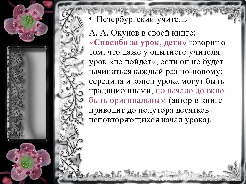 Петербургский учитель А. А. Окунев в своей книге: «Спасибо за урок, дети» го...