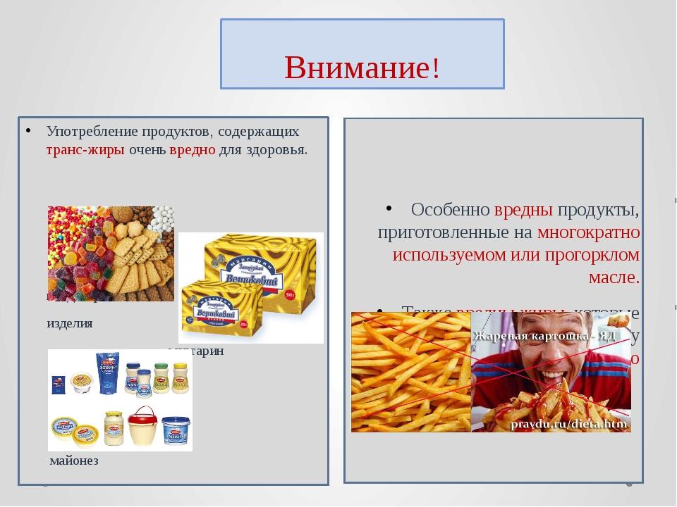 Внимание! Особенно вредны продукты, приготовленные на многократно используемо...