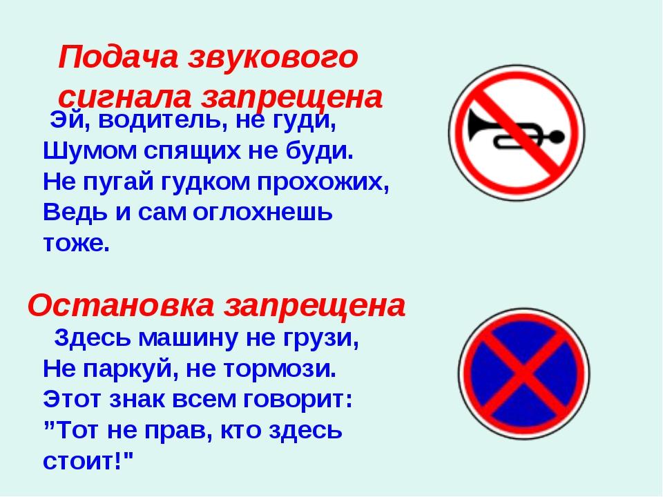 Подача звукового сигнала запрещена  Эй, водитель, не гуди, Шумом спящих не...