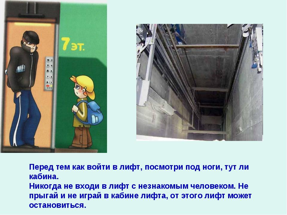 Перед тем как войти в лифт, посмотри под ноги, тут ли кабина. Никогда не вход...