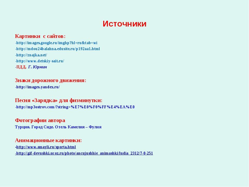 Источники Картинки с сайтов: -http://images.google.ru/imghp?hl=ru&tab=wi -htt...