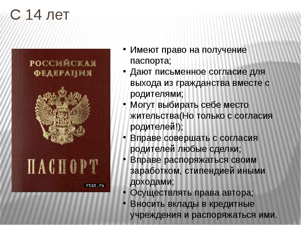 Сладких, открытки получение паспорта