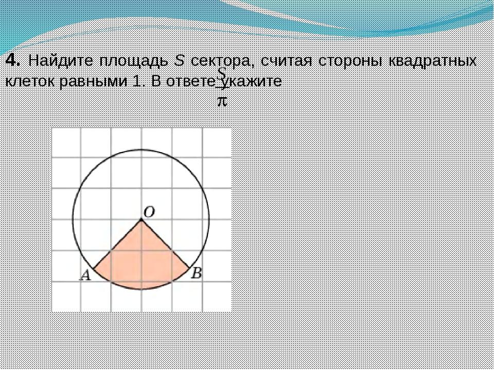 4. Найдите площадь S сектора, считая стороны квадратных клеток равными 1. В...