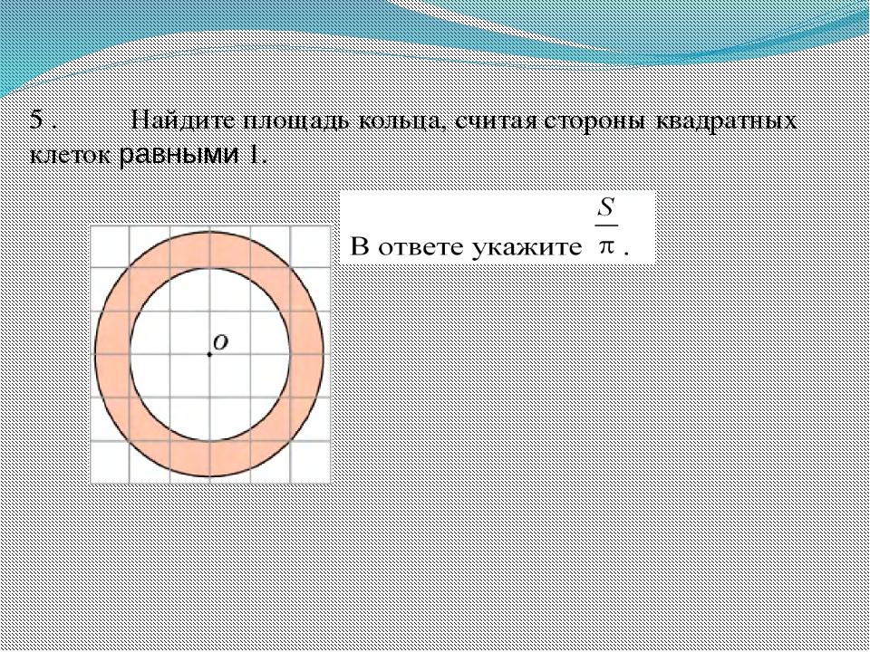 5 . Найдите площадь кольца, считая стороны квадратных клеток равными 1.